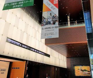 読売新聞社屋 エントランスホールに駅伝の垂れ幕