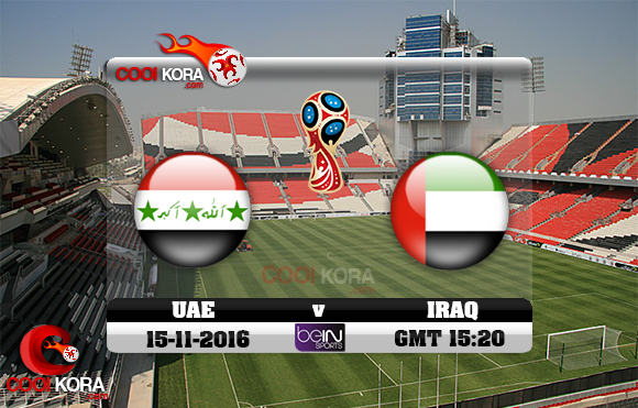 مشاهدة مباراة الإمارات والعراق اليوم 15-11-2016 تصفيات كأس العالم