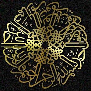 Bienfaits et apprentissage de 99 noms d allah azza wa jal Bladi
