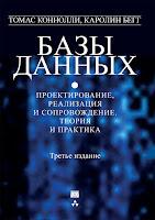 книга Томаса Коннолли и Каролин Бегг «Базы данных. Проектирование, реализация и сопровождение. Теория и практика»
