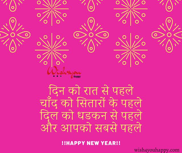 Din Ko Raat Se Pehle, Happy New Year Advanced