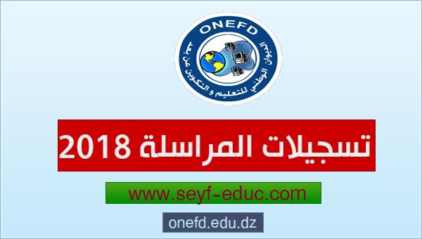 من هنا التسجيل بالمراسلة ONEFD 2018 التعليم عن بعد