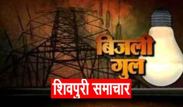 कल इस क्षेत्र की बिजली रहेगी गुल | Shivpuri News