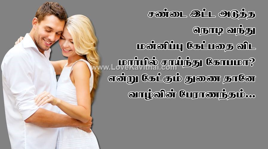 Love U Quotes For Husband In Tamil Diamond Paradise
