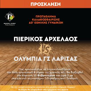 ΣΦΚ Πιερικός Αρχέλαος - Ολύμπια ΓΣ Λάρισας