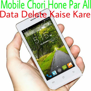 Mobile-Phone-Chori-Hone-Par-All-Data-Delete-Kaise-Kare