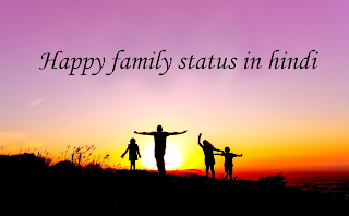 Happy family status in hindi