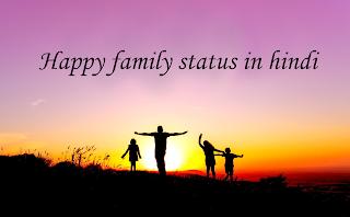 Happy family status in hindi