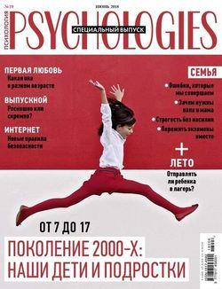 Читать онлайн журнал Psychologies (№6 июнь 2018) или скачать журнал бесплатно