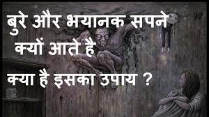 Aap log bhi bahut baar sochte hongey hi ki hum logo ko bure sapne kyu aate hai aur un se bachne ke upay kya hai?