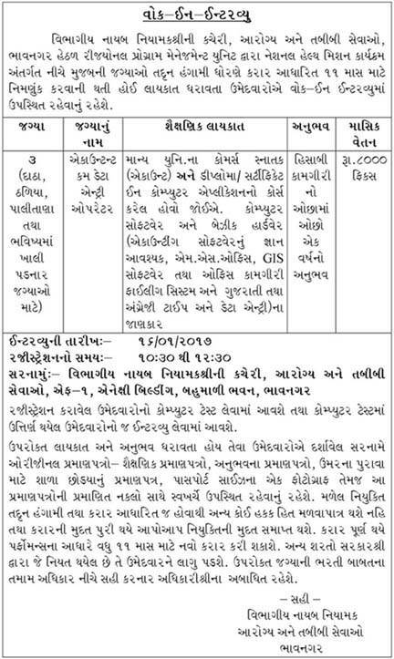 RPMU Bhavnagar Recruitment 2017 for Accountant cum Data Entry Operator Posts