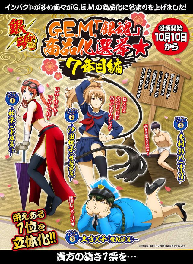 Cztery nowe projekty figurek z Gintamy