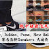 Nike、Adidas、Puma、New Balance Sneakers 大减价!最低只需RM39!