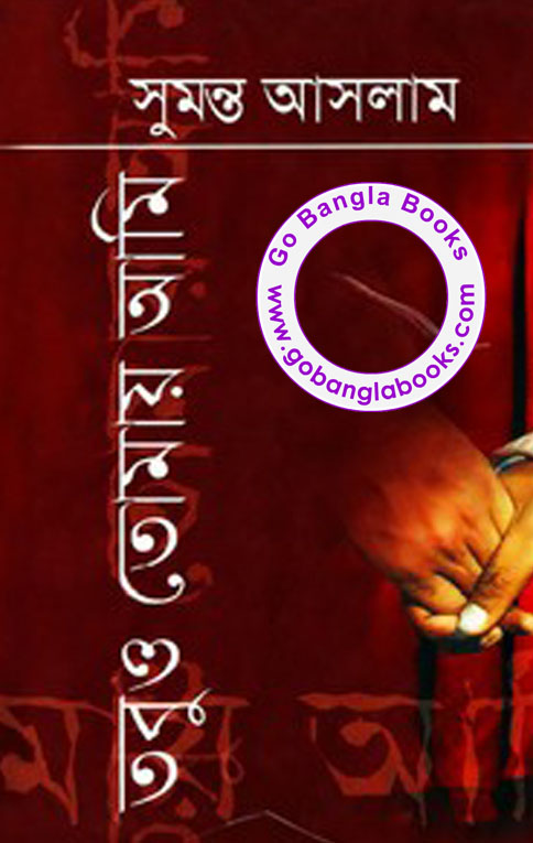 All PDF Books of Sumanto Aslam - PDF Bangla Book Download