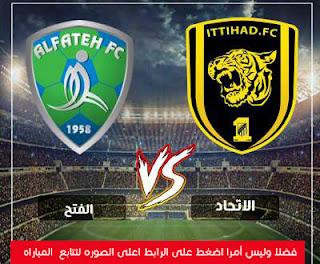 شاهد اهداف مباراة الاتحاد والفتح  بتاريخ 11-05-2019 الدوري السعودي