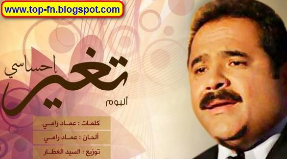 تحميل اناشيد عماد رامي mp3