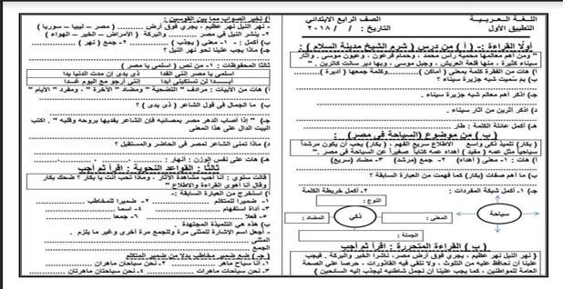 تحميل  التطبيق الأول لغة عربية للصف الرابع ترم أول 2019
