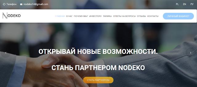 Мошеннический сайт nodeko.net (nodeko14@gmail.com) - Отзывы, платит или лохотрон?