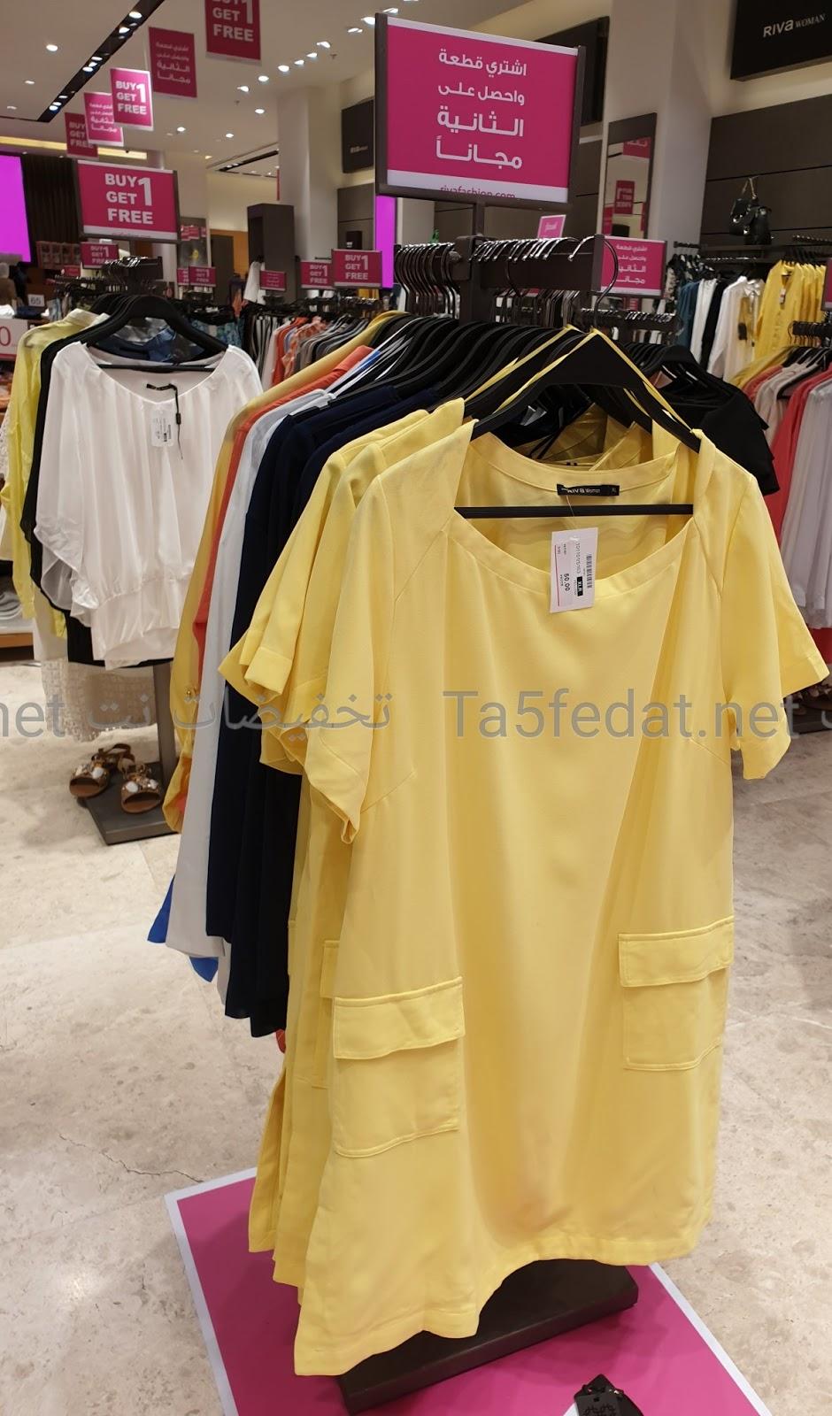 83d5a8ee6 عروض وتخفيضات ريفا Riva للملابس النسائية والأطفال