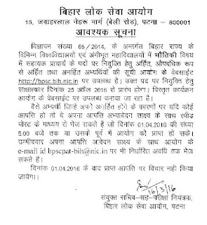 Important+Notice+BPSC+Asst+Professor
