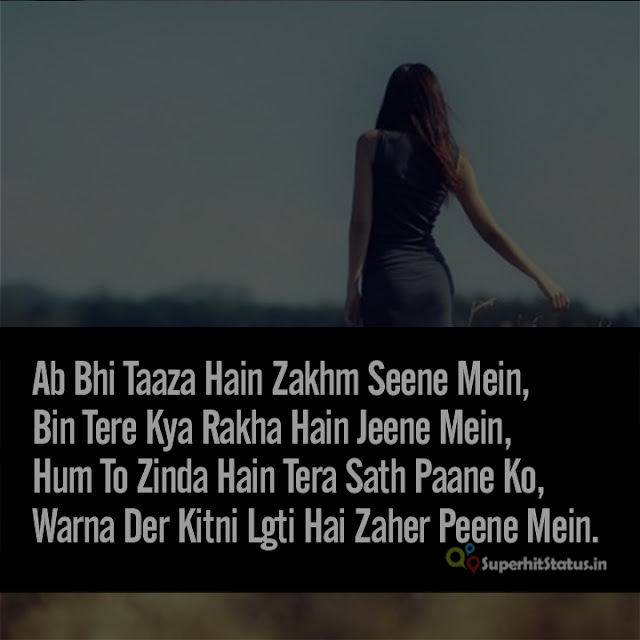 Dowonload Sad Shayari in Hindi image 5