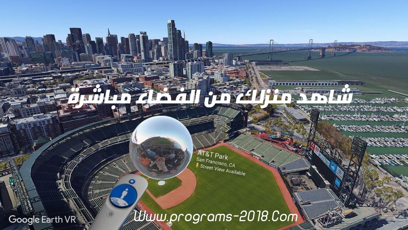 خرائط جوجل مباشر اون لاين Google Earth