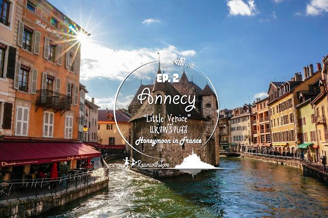 honeymoon,trip,review,france,paris,ฮันนีมูน,ที่ไหนดี,ฝรั่งเศส,ปารีส,การเตรียมตัว,Annecy