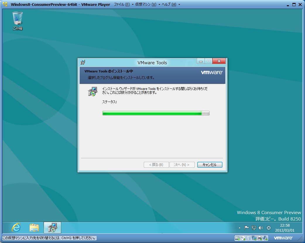 Windows 8 Consumer PreviewをVMware Playerで試す 2 -9