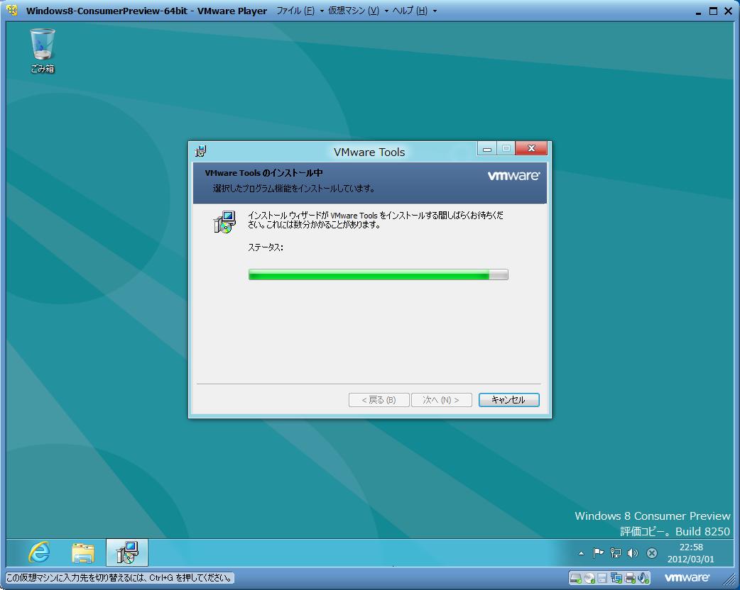 Windows 8 Consumer PreviewをVMware Playerで試す 2 -9
