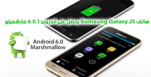 هاتف Samsung Galaxy J5 يحصل على اندرويد 6.0.1 مارشميلو
