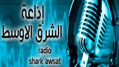 اذاعة الشرق الاوسط بث مباشر