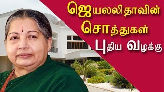 Amma Jayalalitha property is for the people new case