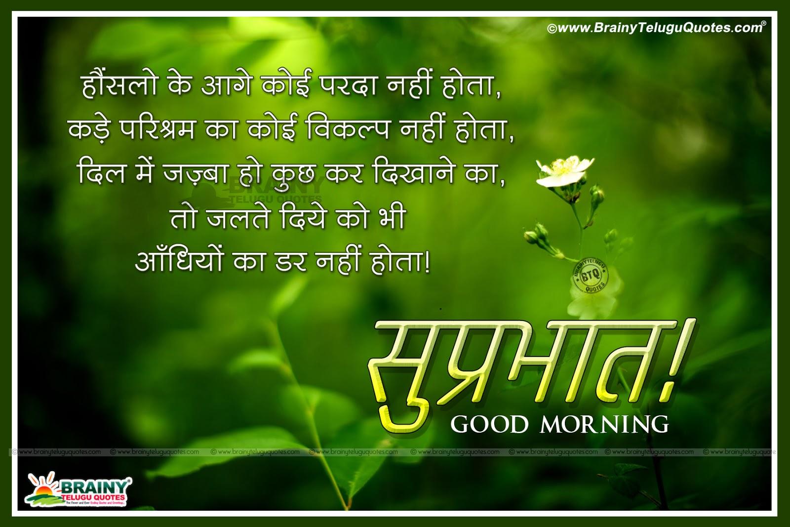 inspirational hindi good morning shayari with nature hd