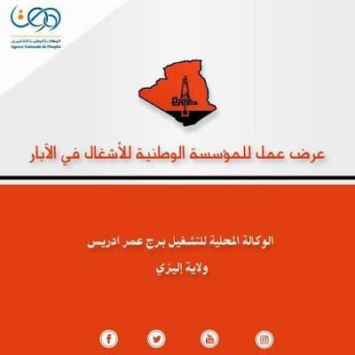 اعلان عرض عمل بالمؤسسة الوطنية للاشغال في الابار ولاية اليزي جويلية 2017