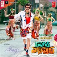 Sapthagiri Express Songs Download, Sapthagiri Express Movie Mp3 Songs, Saptagiri Express Songs Free Download, Sapthagiri Express Telugu Movie Songs, Sapthagiri Express Audio Songs, Sapthagiri Express Telugu Mp3 Songs