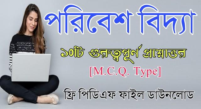 পরিবেশ বিদ্যা pdf [M C Q  Type] | পরিবেশ