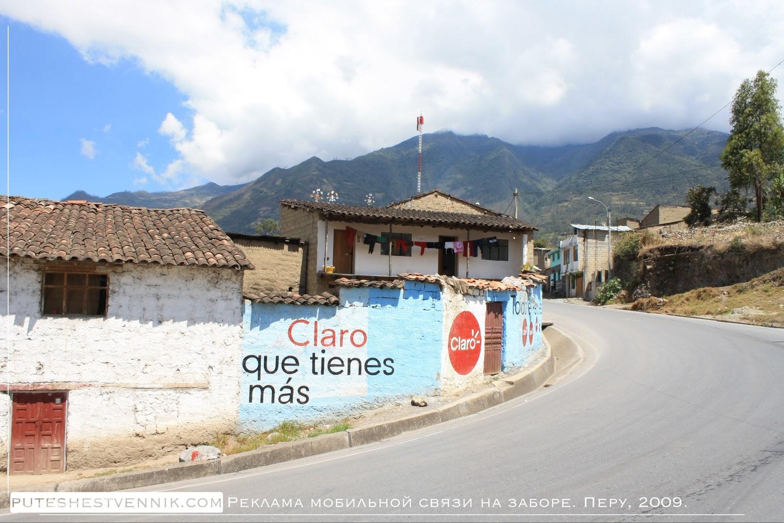 Реклама мобильной связи на заборе в перуанской деревне