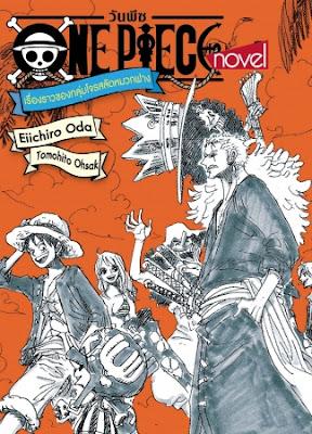 One Piece Novel เรื่องเล่าของกลุ่มโจรสลัดหมวกฟาง