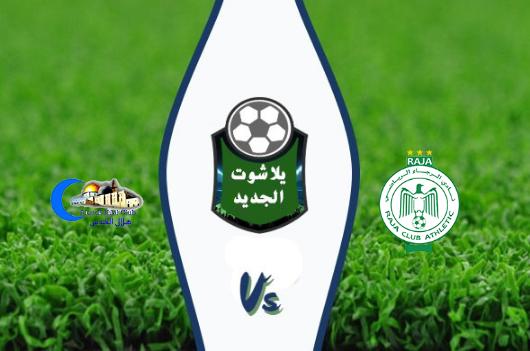 مشاهدة مباراة الرجاء الرياضي وهلال القدس بث مباشر بتاريخ 23-09-2019 البطولة العربية للأندية