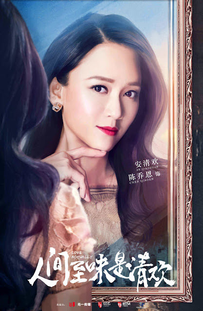 Joe Chen Love Actually c-drama