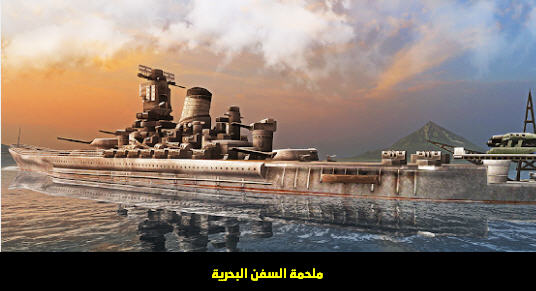 حرب السفن