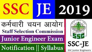 SSC JE Examination 2019