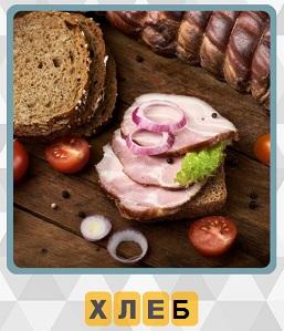 на столе бутерброд с хлебом и мясом на 3 уровне в игре 600 слов