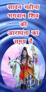 astrologer for sawan month pooja, best jyotish for shravan month astrology, shiv pooja for success