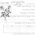 ورقة عمل لدرس (أسلوب الاختصاص) للصف الحادي عشر الفصل الثاني
