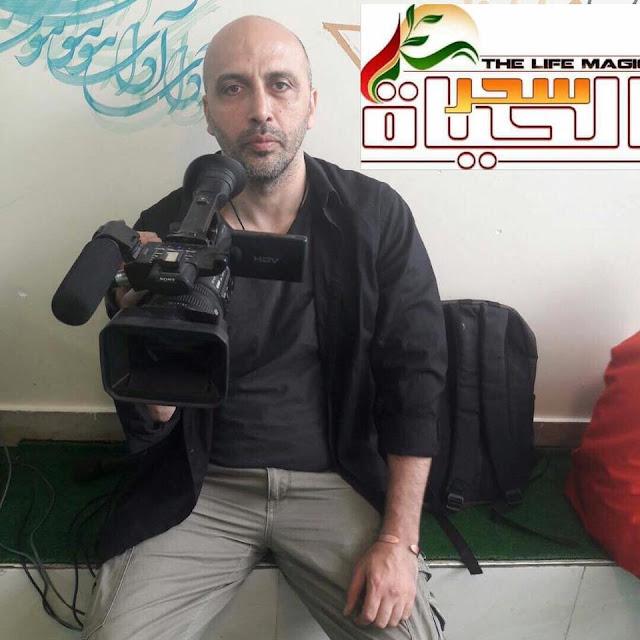 حصري:المخرجان السوري والإيراني محمد عبود وعلي عليميري في أضخم عمل درامي مشترك( وصية المرحومة )