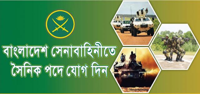বাংলাদেশ সেনাবাহিনীতে সৈনিক পদে নিয়োগ বিজ্ঞপ্তি ২০২০ - bangladesh army circular 2020