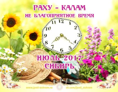 рахукалам_сибирь_июль_2017_джйотиашрам_640х820