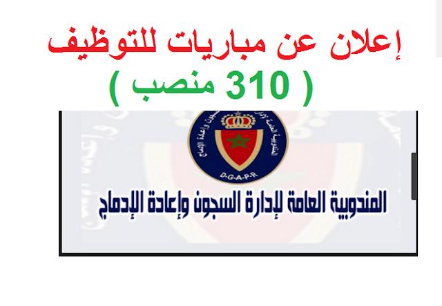 إعلان عن مباريات للتوظيف ( 310 منصب ) 160 ضابط مربي و150 مراقب مربي (ذكور)