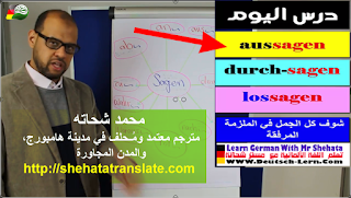 Kapsel 1 Verb sagen  كبسولة تعلم اللغة الألمانية  سلسلة الأفعال المتصلة والمنفصلة في اللغة الألمانية  Trennbare und untrennbare Verben